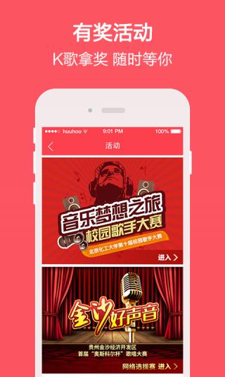 演唱汇app截图3