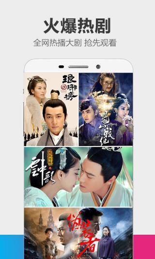乐视视频HD安卓平板版截图4