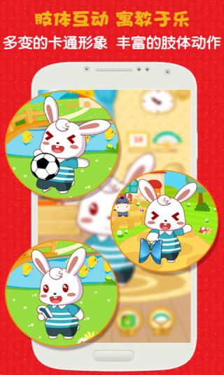 兔小贝截图2