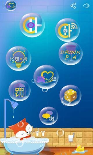 聚会游app截图1