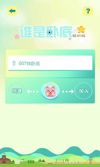 聚会游app截图3
