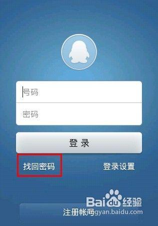 手机qq如何修改密码?【教程】