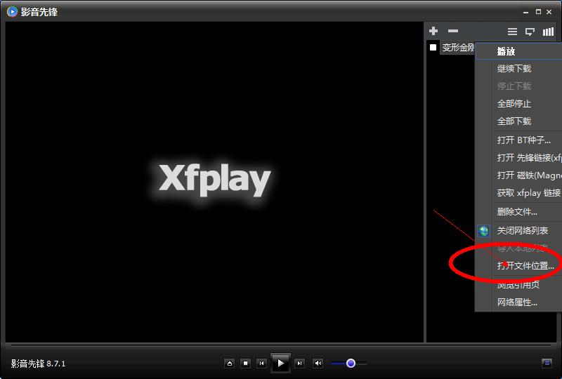 成人版电影影音先锋_方法一:当你使用影音先锋下载电影的时候,可以在网络任务列表,如