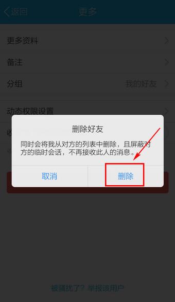全球色影院删除_手机qq怎么删除好友,如何删除好友