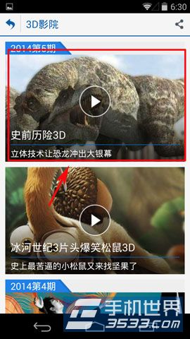 2016奕登奴手机暴风影音3D电影怎么看3D电影如何看?_历趣2016qq赵奕欢透明皮肤