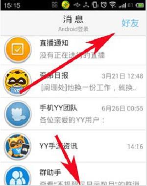 """1,首先必须拥有这款app,打开手机桌面上的""""yy语音""""图片"""