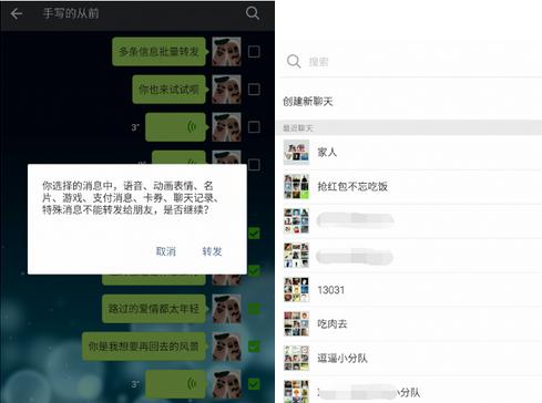 微信聊天记录同步接收,微信同步2人能同时接收怎么设置 同时接收别人微信教程