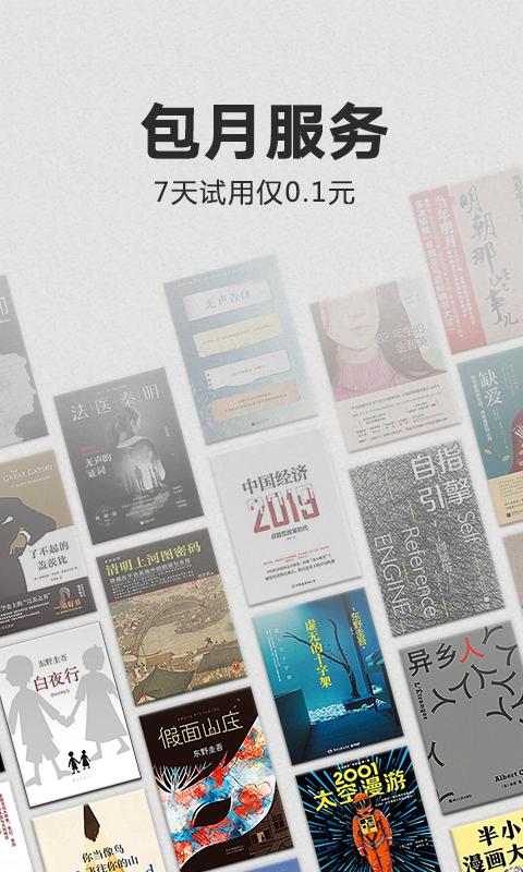 Kindle app截图3