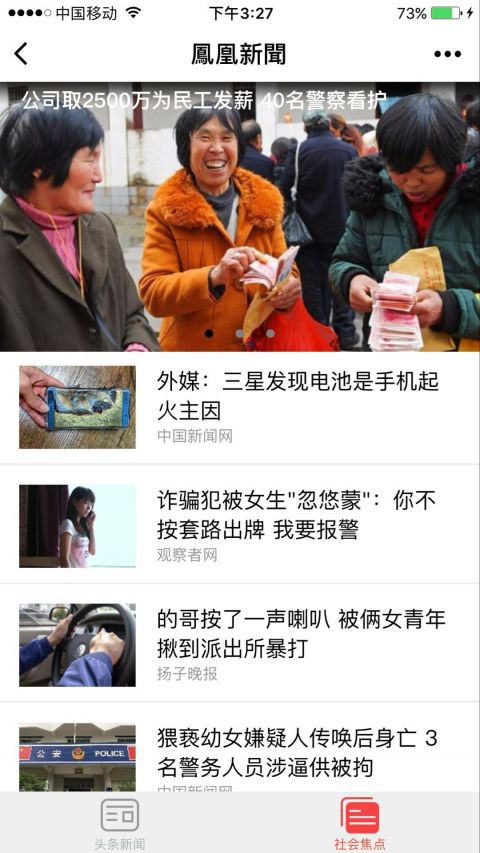 凤凰News截图2