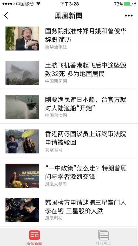 凤凰News截图3