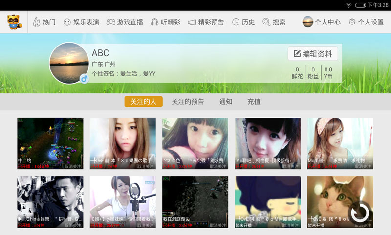 YY安卓平板版截图3
