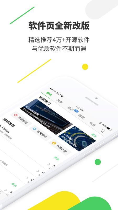 开源中国截图1