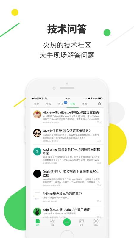 开源中国截图4