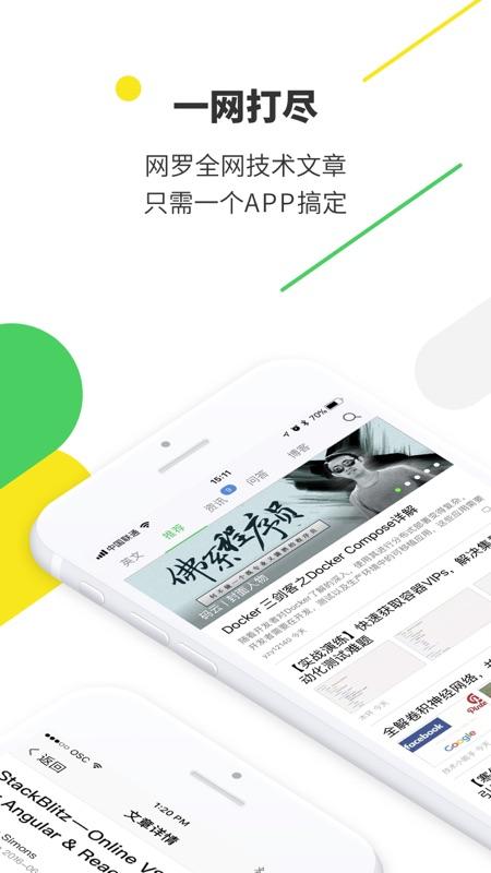 开源中国截图2