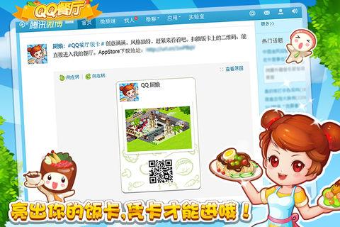 QQ餐厅截图4