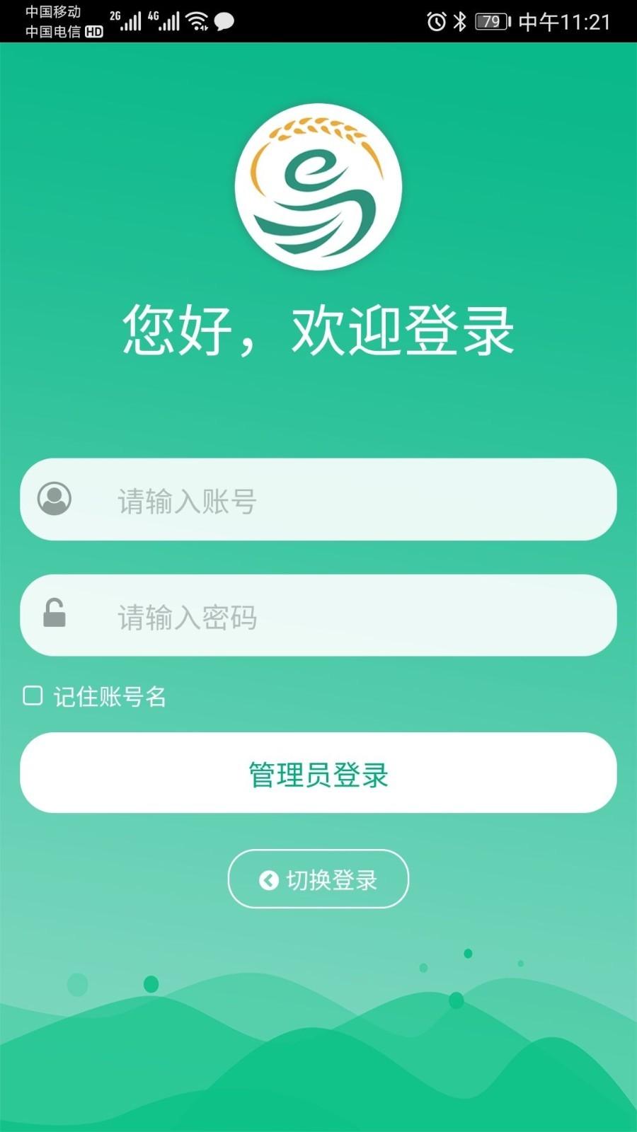 江苏农村产权app截图2