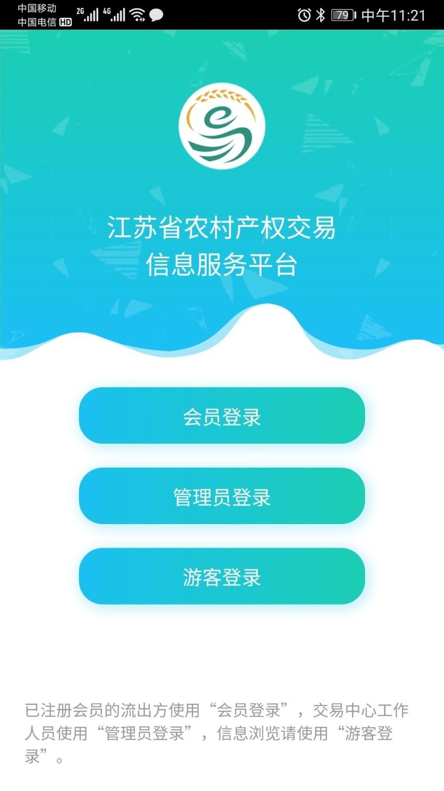 江苏农村产权app截图1