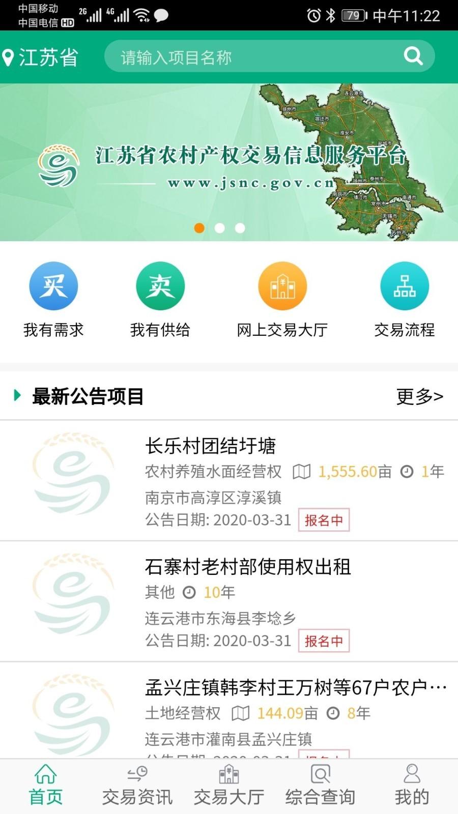 江苏农村产权app截图4