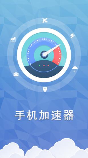手机加速器截图1