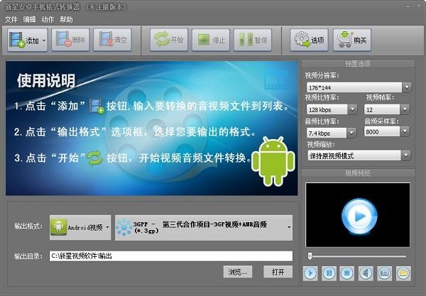 新星安卓手机格式转换器截图1