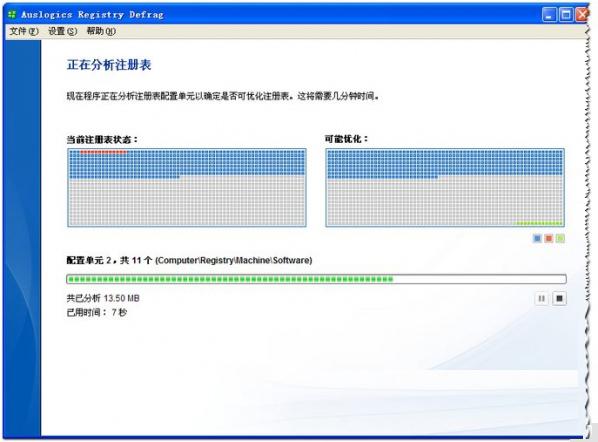 注册表碎片整理工具截图1