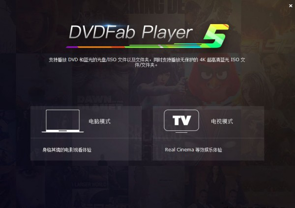 DVDFab Player Ultra截图1