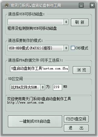 南天门U盘启动盘制作工具截图1