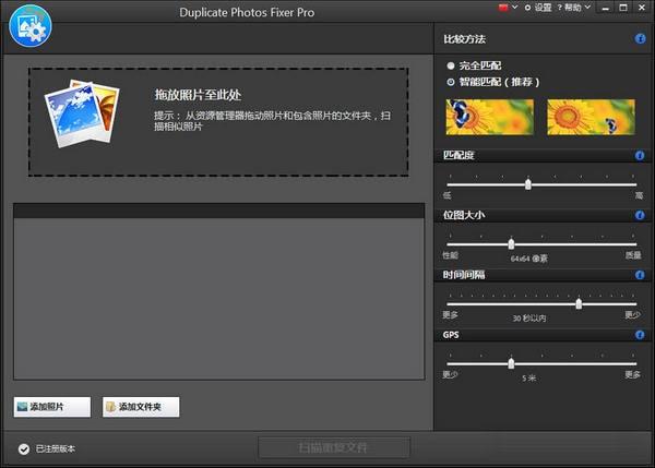 Duplicate Photos Fixer Pro截图1
