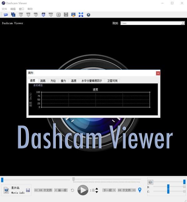 Dashcam Viewer截图1