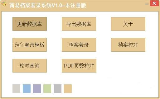 简易档案著录系统截图1