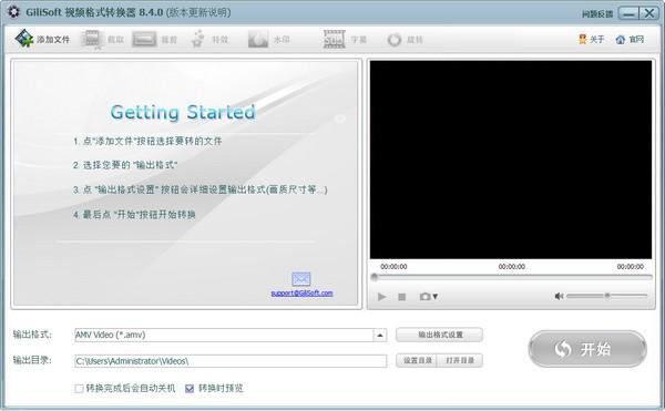 GiliSoft Video Converter截图1