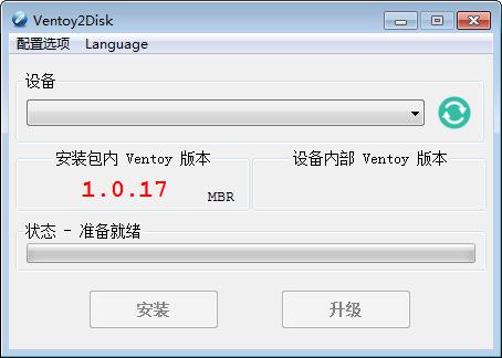 Ventoy2disk截图1
