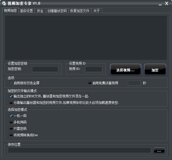 东兴视频加密专家截图1
