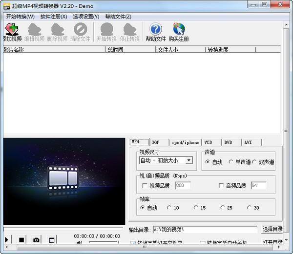 超级MP4视频转换器截图1