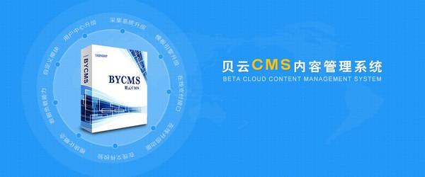 bycms内容管理系统截图1