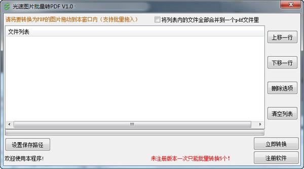 光速图片批量转换pdf截图1