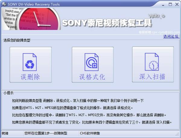 SONY索尼视频恢复工具截图1