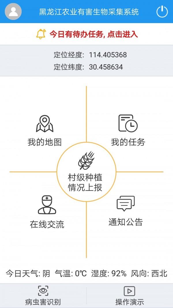 病虫害测报app截图1