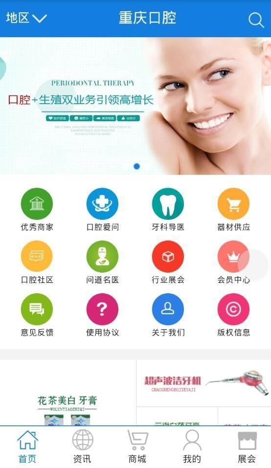 重庆口腔app截图3