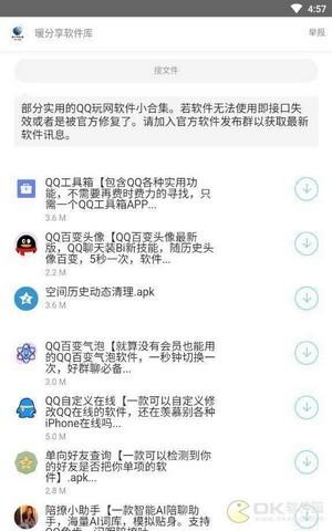 暖分享软件库app截图3