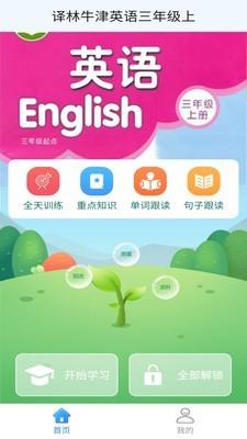 译林牛津英语三上app截图1