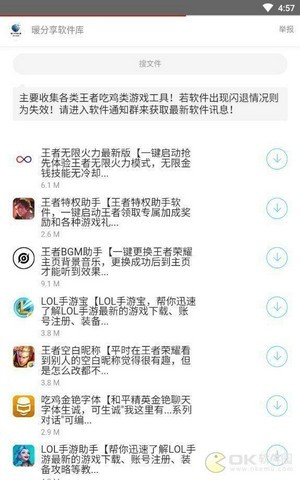 暖分享软件库app截图2