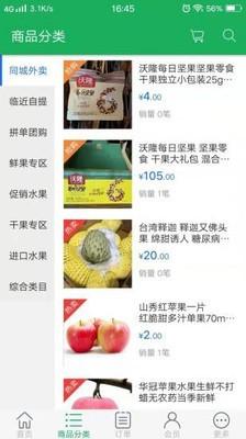 果味雅鲜果配送app截图3