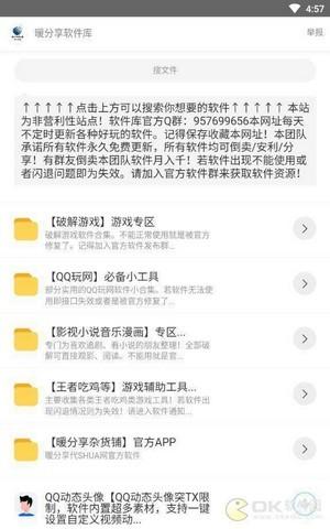 暖分享软件库app截图1