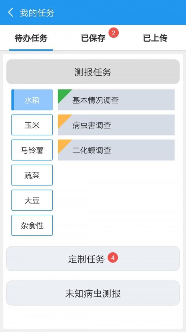 病虫害测报app截图2