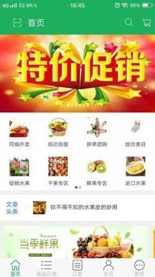果味雅鲜果配送app截图1