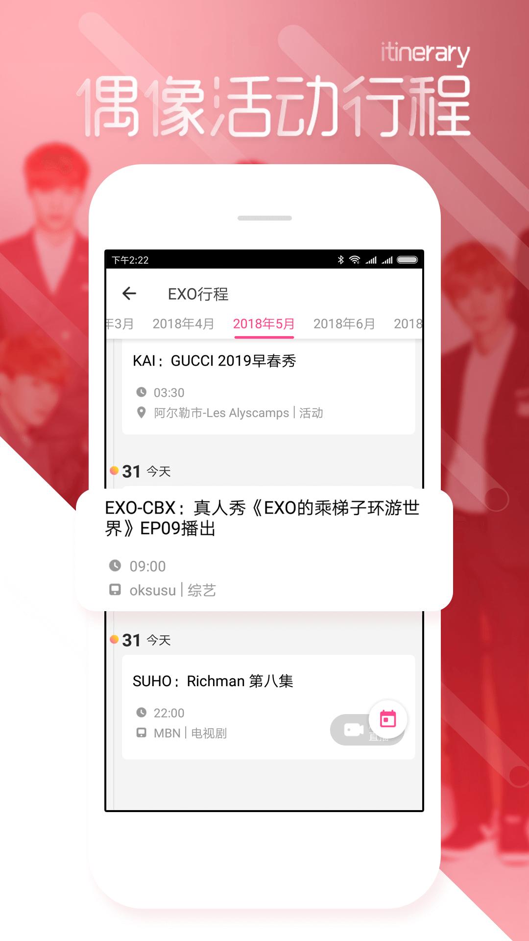 爱豆app截图3