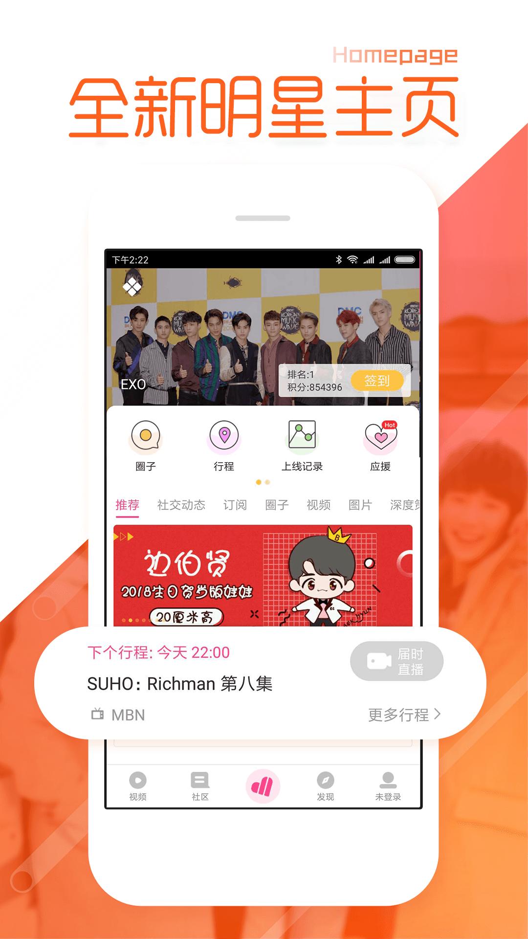 爱豆app截图1
