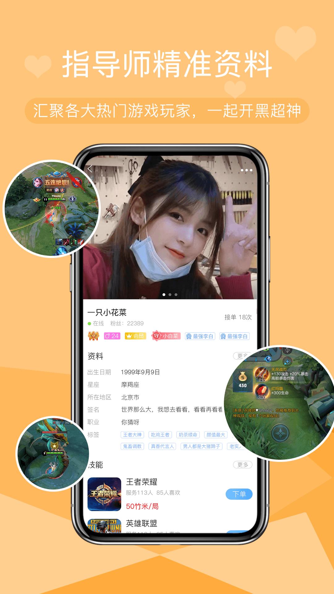 青梅app截图3