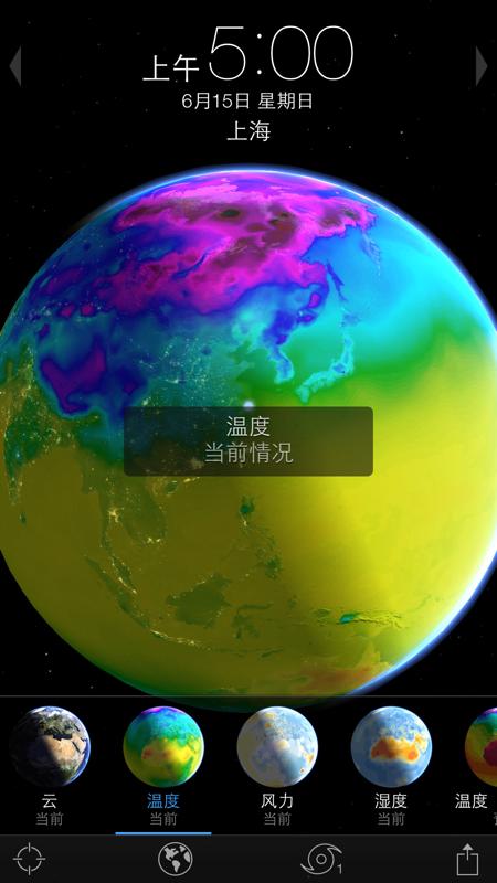 世界天气时钟截图2